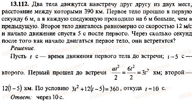 9-10-11-algebra-mi-skanavi-2013-sbornik-zadach--chast-1-arifmetika-algebra-geometriya-glava-13-primenenie-uravnenij-k-resheniyu-zadach-112.jpg