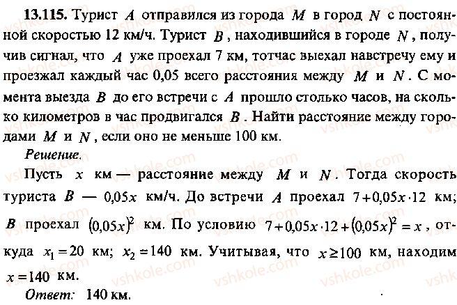 9-10-11-algebra-mi-skanavi-2013-sbornik-zadach--chast-1-arifmetika-algebra-geometriya-glava-13-primenenie-uravnenij-k-resheniyu-zadach-115.jpg