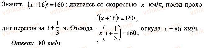 9-10-11-algebra-mi-skanavi-2013-sbornik-zadach--chast-1-arifmetika-algebra-geometriya-glava-13-primenenie-uravnenij-k-resheniyu-zadach-116-rnd933.jpg