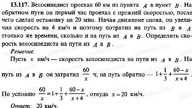 9-10-11-algebra-mi-skanavi-2013-sbornik-zadach--chast-1-arifmetika-algebra-geometriya-glava-13-primenenie-uravnenij-k-resheniyu-zadach-117.jpg