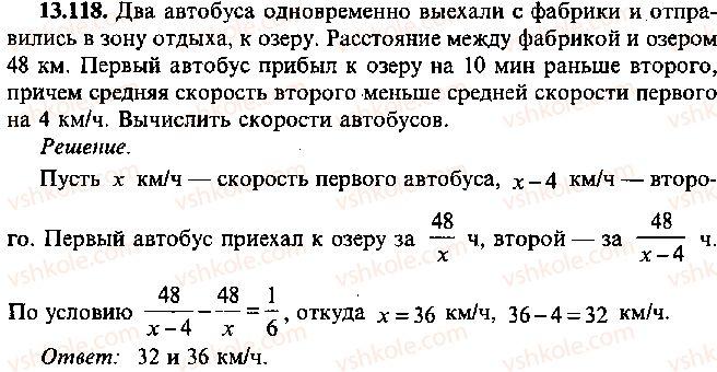9-10-11-algebra-mi-skanavi-2013-sbornik-zadach--chast-1-arifmetika-algebra-geometriya-glava-13-primenenie-uravnenij-k-resheniyu-zadach-118.jpg