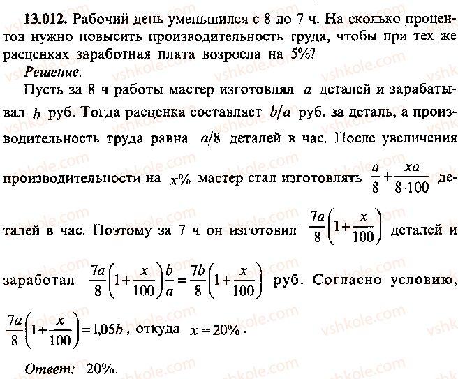 9-10-11-algebra-mi-skanavi-2013-sbornik-zadach--chast-1-arifmetika-algebra-geometriya-glava-13-primenenie-uravnenij-k-resheniyu-zadach-12.jpg