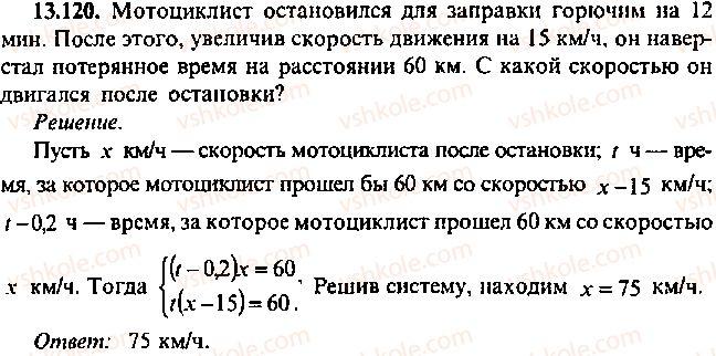 9-10-11-algebra-mi-skanavi-2013-sbornik-zadach--chast-1-arifmetika-algebra-geometriya-glava-13-primenenie-uravnenij-k-resheniyu-zadach-120.jpg