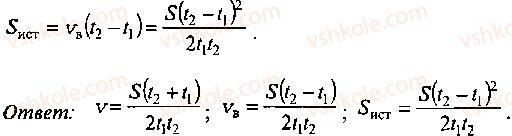 9-10-11-algebra-mi-skanavi-2013-sbornik-zadach--chast-1-arifmetika-algebra-geometriya-glava-13-primenenie-uravnenij-k-resheniyu-zadach-121-rnd598.jpg