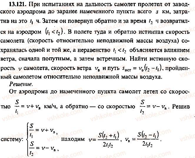 9-10-11-algebra-mi-skanavi-2013-sbornik-zadach--chast-1-arifmetika-algebra-geometriya-glava-13-primenenie-uravnenij-k-resheniyu-zadach-121.jpg