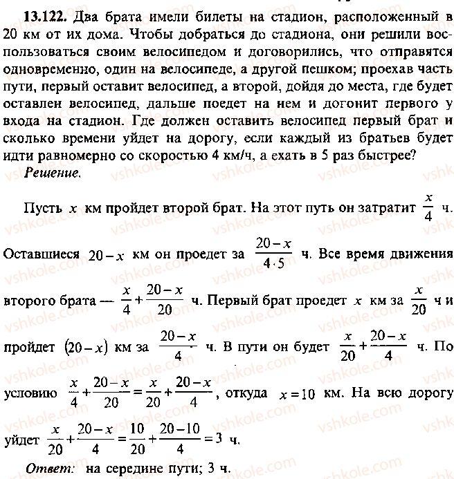 9-10-11-algebra-mi-skanavi-2013-sbornik-zadach--chast-1-arifmetika-algebra-geometriya-glava-13-primenenie-uravnenij-k-resheniyu-zadach-122.jpg