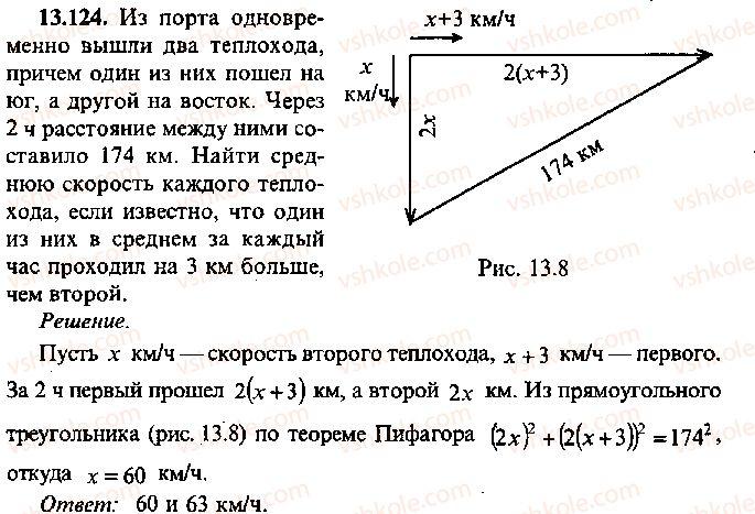 9-10-11-algebra-mi-skanavi-2013-sbornik-zadach--chast-1-arifmetika-algebra-geometriya-glava-13-primenenie-uravnenij-k-resheniyu-zadach-124.jpg
