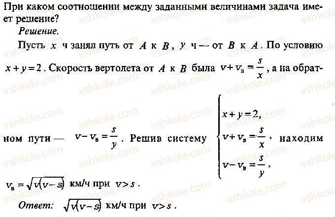 9-10-11-algebra-mi-skanavi-2013-sbornik-zadach--chast-1-arifmetika-algebra-geometriya-glava-13-primenenie-uravnenij-k-resheniyu-zadach-128-rnd6590.jpg