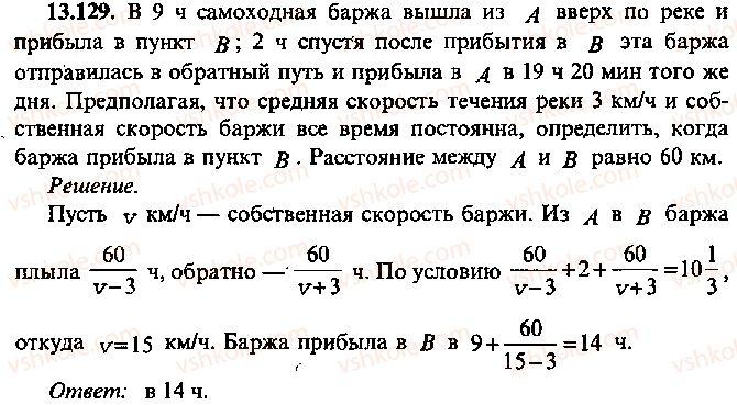 9-10-11-algebra-mi-skanavi-2013-sbornik-zadach--chast-1-arifmetika-algebra-geometriya-glava-13-primenenie-uravnenij-k-resheniyu-zadach-129.jpg
