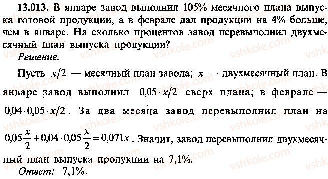 9-10-11-algebra-mi-skanavi-2013-sbornik-zadach--chast-1-arifmetika-algebra-geometriya-glava-13-primenenie-uravnenij-k-resheniyu-zadach-13.jpg