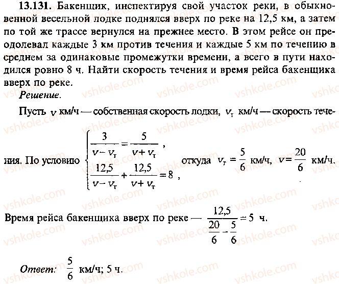 9-10-11-algebra-mi-skanavi-2013-sbornik-zadach--chast-1-arifmetika-algebra-geometriya-glava-13-primenenie-uravnenij-k-resheniyu-zadach-131.jpg