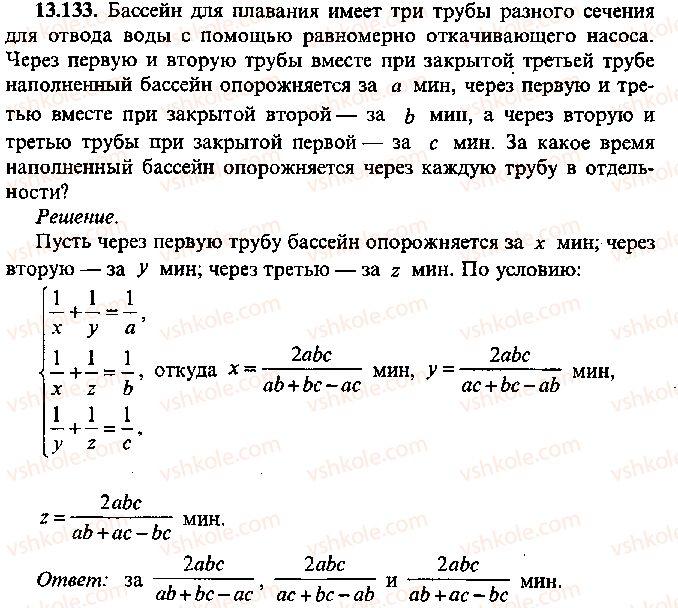 9-10-11-algebra-mi-skanavi-2013-sbornik-zadach--chast-1-arifmetika-algebra-geometriya-glava-13-primenenie-uravnenij-k-resheniyu-zadach-133.jpg