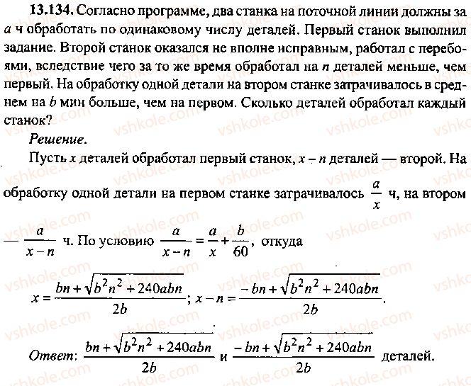 9-10-11-algebra-mi-skanavi-2013-sbornik-zadach--chast-1-arifmetika-algebra-geometriya-glava-13-primenenie-uravnenij-k-resheniyu-zadach-134.jpg