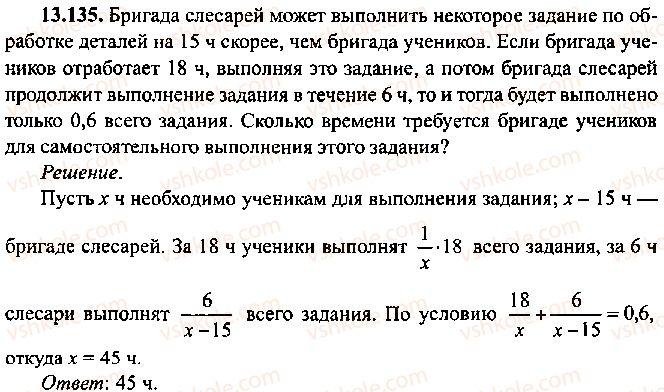 9-10-11-algebra-mi-skanavi-2013-sbornik-zadach--chast-1-arifmetika-algebra-geometriya-glava-13-primenenie-uravnenij-k-resheniyu-zadach-135.jpg