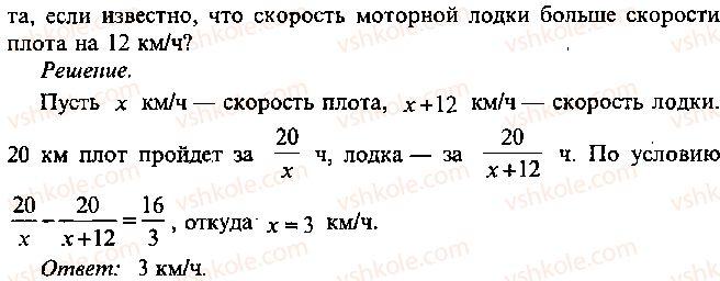 9-10-11-algebra-mi-skanavi-2013-sbornik-zadach--chast-1-arifmetika-algebra-geometriya-glava-13-primenenie-uravnenij-k-resheniyu-zadach-136-rnd8064.jpg