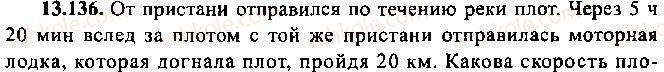 9-10-11-algebra-mi-skanavi-2013-sbornik-zadach--chast-1-arifmetika-algebra-geometriya-glava-13-primenenie-uravnenij-k-resheniyu-zadach-136.jpg