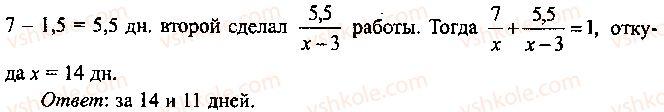 9-10-11-algebra-mi-skanavi-2013-sbornik-zadach--chast-1-arifmetika-algebra-geometriya-glava-13-primenenie-uravnenij-k-resheniyu-zadach-138-rnd7243.jpg