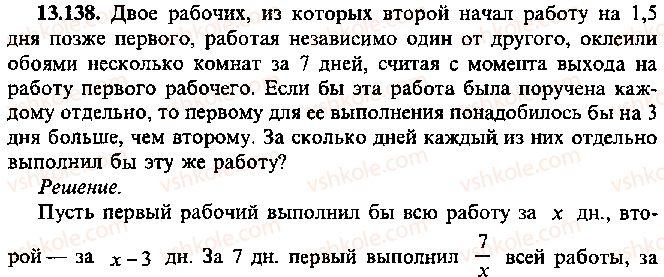 9-10-11-algebra-mi-skanavi-2013-sbornik-zadach--chast-1-arifmetika-algebra-geometriya-glava-13-primenenie-uravnenij-k-resheniyu-zadach-138.jpg
