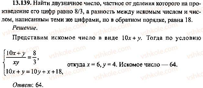 9-10-11-algebra-mi-skanavi-2013-sbornik-zadach--chast-1-arifmetika-algebra-geometriya-glava-13-primenenie-uravnenij-k-resheniyu-zadach-139.jpg