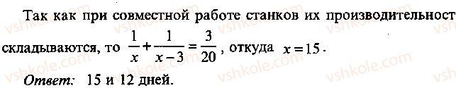 9-10-11-algebra-mi-skanavi-2013-sbornik-zadach--chast-1-arifmetika-algebra-geometriya-glava-13-primenenie-uravnenij-k-resheniyu-zadach-140-rnd7879.jpg