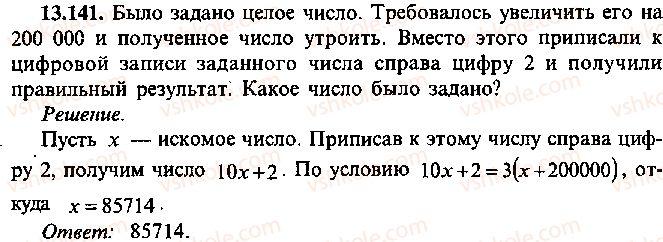9-10-11-algebra-mi-skanavi-2013-sbornik-zadach--chast-1-arifmetika-algebra-geometriya-glava-13-primenenie-uravnenij-k-resheniyu-zadach-141-rnd610.jpg