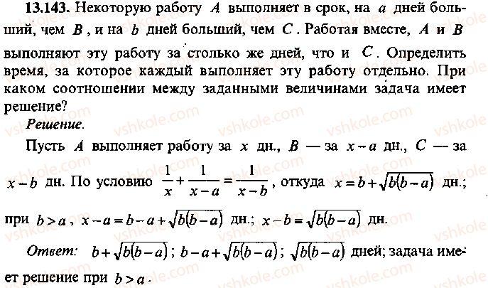 9-10-11-algebra-mi-skanavi-2013-sbornik-zadach--chast-1-arifmetika-algebra-geometriya-glava-13-primenenie-uravnenij-k-resheniyu-zadach-143.jpg