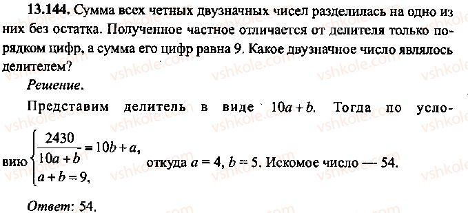 9-10-11-algebra-mi-skanavi-2013-sbornik-zadach--chast-1-arifmetika-algebra-geometriya-glava-13-primenenie-uravnenij-k-resheniyu-zadach-144.jpg