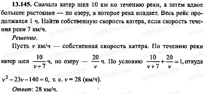 9-10-11-algebra-mi-skanavi-2013-sbornik-zadach--chast-1-arifmetika-algebra-geometriya-glava-13-primenenie-uravnenij-k-resheniyu-zadach-145.jpg