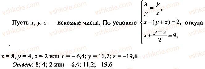9-10-11-algebra-mi-skanavi-2013-sbornik-zadach--chast-1-arifmetika-algebra-geometriya-glava-13-primenenie-uravnenij-k-resheniyu-zadach-146-rnd9957.jpg