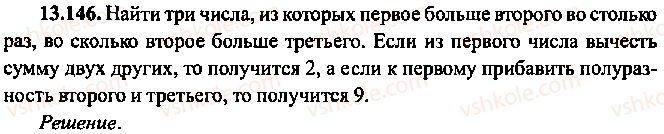 9-10-11-algebra-mi-skanavi-2013-sbornik-zadach--chast-1-arifmetika-algebra-geometriya-glava-13-primenenie-uravnenij-k-resheniyu-zadach-146.jpg