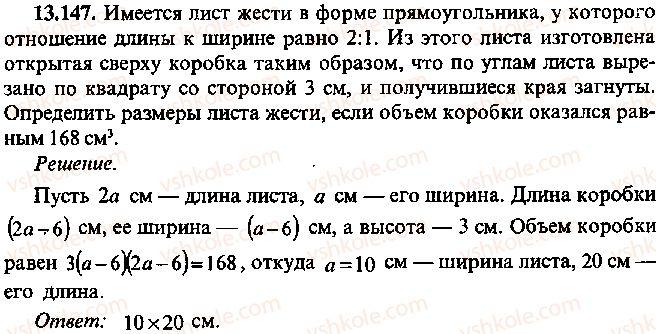 9-10-11-algebra-mi-skanavi-2013-sbornik-zadach--chast-1-arifmetika-algebra-geometriya-glava-13-primenenie-uravnenij-k-resheniyu-zadach-147.jpg