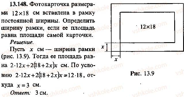 9-10-11-algebra-mi-skanavi-2013-sbornik-zadach--chast-1-arifmetika-algebra-geometriya-glava-13-primenenie-uravnenij-k-resheniyu-zadach-148.jpg