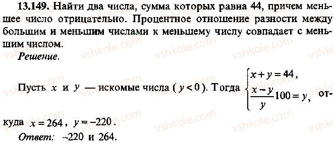 9-10-11-algebra-mi-skanavi-2013-sbornik-zadach--chast-1-arifmetika-algebra-geometriya-glava-13-primenenie-uravnenij-k-resheniyu-zadach-149.jpg