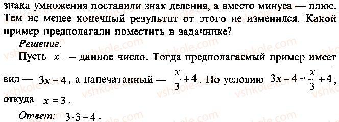 9-10-11-algebra-mi-skanavi-2013-sbornik-zadach--chast-1-arifmetika-algebra-geometriya-glava-13-primenenie-uravnenij-k-resheniyu-zadach-150-rnd4148.jpg