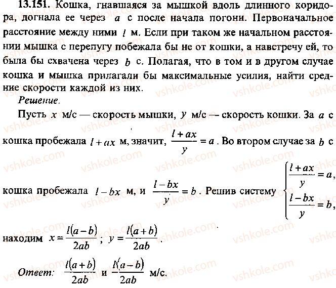 9-10-11-algebra-mi-skanavi-2013-sbornik-zadach--chast-1-arifmetika-algebra-geometriya-glava-13-primenenie-uravnenij-k-resheniyu-zadach-151.jpg
