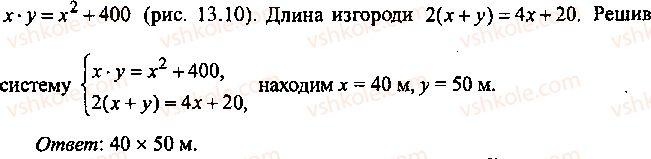 9-10-11-algebra-mi-skanavi-2013-sbornik-zadach--chast-1-arifmetika-algebra-geometriya-glava-13-primenenie-uravnenij-k-resheniyu-zadach-152-rnd3887.jpg