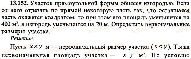9-10-11-algebra-mi-skanavi-2013-sbornik-zadach--chast-1-arifmetika-algebra-geometriya-glava-13-primenenie-uravnenij-k-resheniyu-zadach-152.jpg