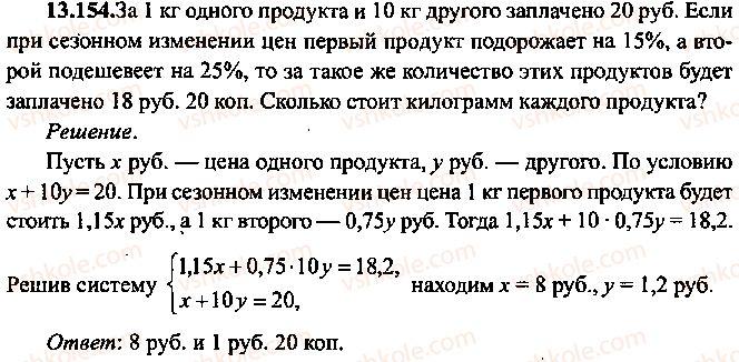 9-10-11-algebra-mi-skanavi-2013-sbornik-zadach--chast-1-arifmetika-algebra-geometriya-glava-13-primenenie-uravnenij-k-resheniyu-zadach-154.jpg