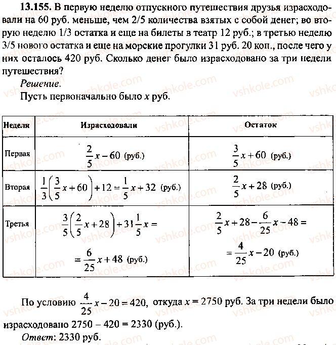 9-10-11-algebra-mi-skanavi-2013-sbornik-zadach--chast-1-arifmetika-algebra-geometriya-glava-13-primenenie-uravnenij-k-resheniyu-zadach-155.jpg