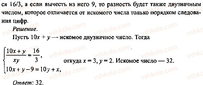 9-10-11-algebra-mi-skanavi-2013-sbornik-zadach--chast-1-arifmetika-algebra-geometriya-glava-13-primenenie-uravnenij-k-resheniyu-zadach-157-rnd9472.jpg