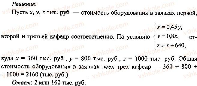 9-10-11-algebra-mi-skanavi-2013-sbornik-zadach--chast-1-arifmetika-algebra-geometriya-glava-13-primenenie-uravnenij-k-resheniyu-zadach-159-rnd4291.jpg