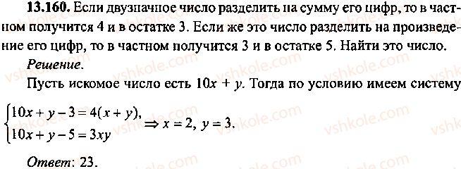 9-10-11-algebra-mi-skanavi-2013-sbornik-zadach--chast-1-arifmetika-algebra-geometriya-glava-13-primenenie-uravnenij-k-resheniyu-zadach-160.jpg