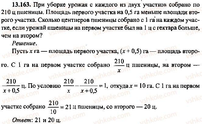 9-10-11-algebra-mi-skanavi-2013-sbornik-zadach--chast-1-arifmetika-algebra-geometriya-glava-13-primenenie-uravnenij-k-resheniyu-zadach-163.jpg