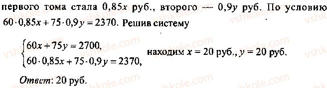 9-10-11-algebra-mi-skanavi-2013-sbornik-zadach--chast-1-arifmetika-algebra-geometriya-glava-13-primenenie-uravnenij-k-resheniyu-zadach-164-rnd7733.jpg
