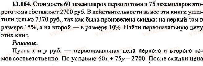 9-10-11-algebra-mi-skanavi-2013-sbornik-zadach--chast-1-arifmetika-algebra-geometriya-glava-13-primenenie-uravnenij-k-resheniyu-zadach-164.jpg