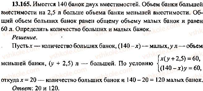 9-10-11-algebra-mi-skanavi-2013-sbornik-zadach--chast-1-arifmetika-algebra-geometriya-glava-13-primenenie-uravnenij-k-resheniyu-zadach-165.jpg