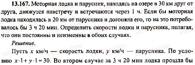 9-10-11-algebra-mi-skanavi-2013-sbornik-zadach--chast-1-arifmetika-algebra-geometriya-glava-13-primenenie-uravnenij-k-resheniyu-zadach-167.jpg
