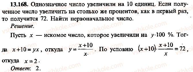 9-10-11-algebra-mi-skanavi-2013-sbornik-zadach--chast-1-arifmetika-algebra-geometriya-glava-13-primenenie-uravnenij-k-resheniyu-zadach-168.jpg