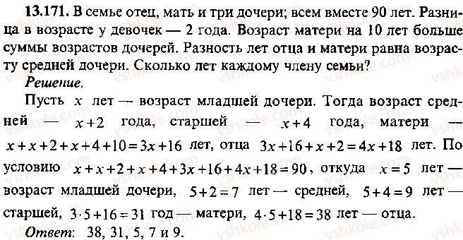 9-10-11-algebra-mi-skanavi-2013-sbornik-zadach--chast-1-arifmetika-algebra-geometriya-glava-13-primenenie-uravnenij-k-resheniyu-zadach-171.jpg