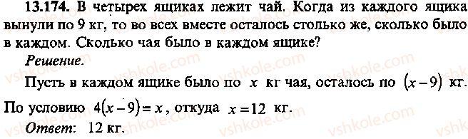 9-10-11-algebra-mi-skanavi-2013-sbornik-zadach--chast-1-arifmetika-algebra-geometriya-glava-13-primenenie-uravnenij-k-resheniyu-zadach-174.jpg